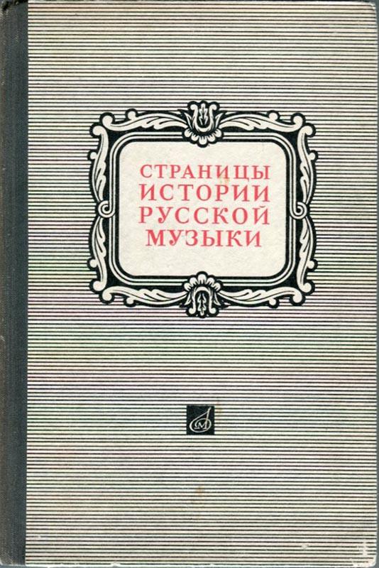 История русской музыки том 9 скачать